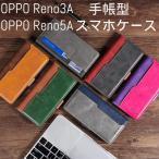 OPPO Reno3A ケース 手帳型 カバー 耐衝撃 シンプル スタンド機能 oppo reno 3a ソフト オッポ レノ リノ カードポケット 財布型 TPU素材