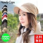 つば付きニット帽 レディース かぎ編み つば付きニットキャップ  UVカット 帽子 メンズ ニット帽