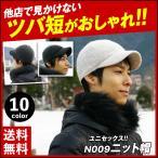 ショッピングニット ニット帽 メンズ レディース 冬のつば付きニット帽 ツバ付きニット帽 ニットキャップ  N009 秋冬