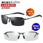 サングラス メンズ 偏光 調光 紫外線カット 明るさでレンズ濃度が変わる スポーツサングラス メガネ 眼鏡 伊達メガネ 定形外郵便送料無料