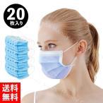 マスク 不織布マスク 20枚入り 三層構造 フェイスマスク 男女兼用 使いきり 使い捨て 立体 プリーツタイプ ブルー ホワイト フリーサイズ 送料無料 安い