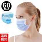 マスク 不織布マスク ホワイト ブルー 60枚入り 三層構造 フェイスマスク 男女兼用 使いきり 使い捨て 立体 プリーツタイプ  フリーサイズ 送料無料 安い