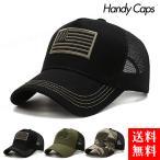 アメリカ国旗 星条旗 カモフラ メッシュキャップ カモフラージュ 迷彩 メンズキャップ メンズ帽子 UVカット 帽子 熱中症 紫外線 紫外線対策