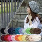 蒸れない麻混ざっくり編みパステルベレー帽(全20色) 夏 春夏 ニット サマーニット レディース メンズ ブラック かぶり方 プチプラ 帽子 無地 素材