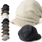 つば付きニット帽 レディース プレーン編み つば付きニットキャップ 全12色 ニットキャスケット 秋冬 冬 キャスケット ニット レディース メンズ 送料無料