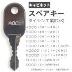 合鍵 スペアキー キャビネット用 / ダイシン工業(DSK) A/D(001〜300)、F(001〜100)通常/ロングキー、K/D(1001〜2000)、4桁(1〜4、6〜9の組合せ)