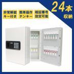 キーボックス 壁掛け 24本吊 テンキー キーレス 暗証番号タイプ 非常解錠キー付 電池式 DKB-24