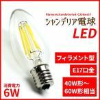 フィラメント式 シャンデリアLED電球 E17 口金 6W 電球色 2500K 昼光色 6000K クリア、アンバーガラス PSE
