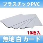 プラスチックカード 社員証 学生証 IDカード カード 事務用品 入退室管理 10枚入