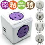 海外旅行用 電源変換プラグ付 電源タップ AC4口 USB2口 PowerCube 1930 (USB付) 変換アダプタ コンセント 旅行グッズ iPhone スマホ 充電