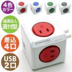 PowerCube パワーキューブ 電源タップ AC4口 USB2口 コンセント 直付型 4色(ブルー青/レッド赤/グリーン緑/グレー)