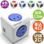 PowerCube パワーキューブ 電源タップ AC4口 USB2口 延長コード 1.5M 4色(ブルー青/レッド赤/グリーン緑/グレー)コンセント