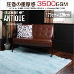 ラグ カーペット antique 170*220cm スカイブルー 水色 完全ハンドメイド 手織りで3500gsmの最高級品 100%ビスコースパイル