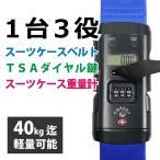 スーツケースベルト TSAロック 3桁ダイヤル重量計付 青/ブル