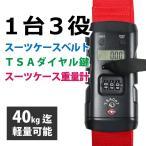 スーツケースベルト TSAロック 3桁ダイヤル重量計付 赤/レッド