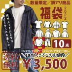 福袋 2021 メンズ ハッピーバック happybag2021 訳あり 11点入り+マスク 4000円 送料無料