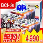 BCI-3e CANON/キヤノン 互換インク 4色 24個セット(3eBK/C/M/Y)×6