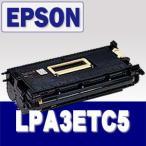 LPA3ETC5 EPSON リサイクルトナー  ※在庫確認商品 平日AM注文は翌日納品(代引を除く)トナー全品宅急便無料!(他商品との同梱は承れません)
