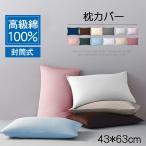 AYO 枕カバー 43×63cm 高級綿100% コットン ホテル品質 ピローケース ピローカバー まくらカバー 封筒式 シンプル ナチュラル 無地 北欧風 寝具