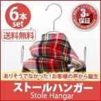ショッピングハンガー スカーフ・ストールハンガー クローム 6本セット  ハンガー ズボン用 ハンガー 滑らない ハンガー レディース ハンガー レディース ハンガー スーツ
