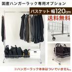 ショッピングハンガー ハンガーラック用オプション バスケット 幅120cm 日本製 簡単取付 プロF1200ハンガーラック専用カゴ