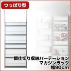 ショッピングつっぱり 突っ張り マガジンラック パーテーション 幅90cm 高さ204〜265cm 送料無料 日本製 雑誌 壁収納 本棚 壁掛け棚 簡単設置  国産 頑丈