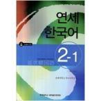 延世大学韓国語学堂  延世韓国語2 2-1 Japanese Version(CD2枚付)