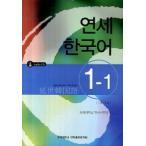 延世大学韓国語学堂 延世韓国語1-1 Japanese Version(CD1枚付)