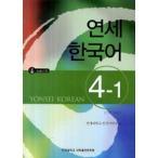 延世大学韓国語学堂  延世韓国語4 4-1(CD1枚付)