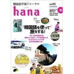韓国語学習ジャーナル hana Vol.03