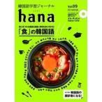 韓国語学習ジャーナル hana Vol.09