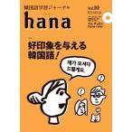 韓国語学習ジャーナル hana Vol.10