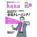 韓国語学習ジャーナル hana Vol.11