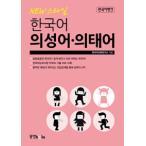 Yahoo!ハングルの森ヤフー店Newスタイル 韓国語 擬声語・擬態語