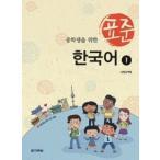 中学生のための標準韓国語 1 MP3 CD1枚付