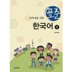 中学生のための標準韓国語 2 MP3 CD1枚付