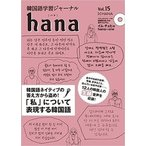 韓国語学習ジャーナル hana Vol.15 予約受付中。8月31日発送開始です(^O^)/