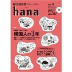 韓国語学習ジャーナル hana Vol.17  ※12月23日から発送開始予定です。
