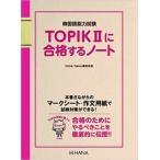 TOPIKIIに合格するノート ※12月13日から発送開始です!!