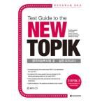 【韓国語教材】Test Guide to the NEW TOPIK 2