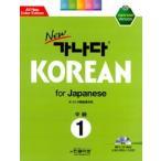 【韓国語教材】Newカナタコリアン for Japanese 中級1(MP3 CD1枚付)