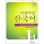 【韓国語教材】美しい韓国語1-1初級日本語(CD2枚付)