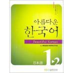 韓国語教材 美しい韓国語1-2ワークブック