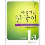 韓国語テキスト 美しい韓国語1-3初級日本語(CD2枚付)