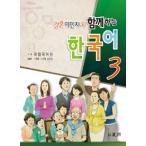 結婚移民者と共にする韓国語 3 (MP3 CD 1枚付)