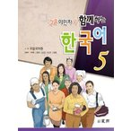 結婚移民者と共にする韓国語 5 (MP3 CD 1枚付)