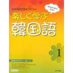 【韓国語教材】楽しく学ぶ韓国語1 日本語版 (MP3 CD 1枚付)