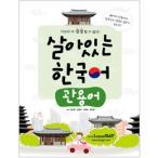 韓国語教材 生きている韓国語 慣用語