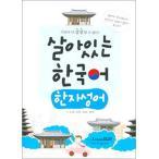 韓国語教材 生きている韓国語 漢字成語