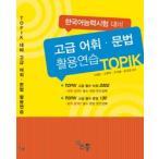 Yahoo!ハングルの森ヤフー店韓国語能力試験 上級語彙・文法・活用練習 新春セール